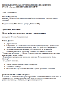 2015-03-07 01-03-27 БРИФ_ПРИМЕР.pdf - Adobe Reader